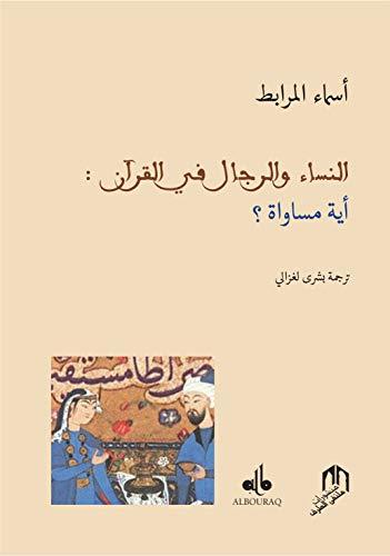 النساء والرجال في القرآن : أية مساواة ؟