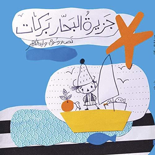 L'île du marin Barrakat